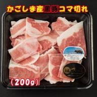 W-0801/かごしま産黒豚コマ切れ(200g)