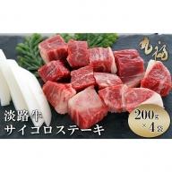 BG15◇淡路牛 サイコロステーキ 800g(200g×4袋)