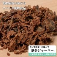 エゾ鹿肉ジャーキーフレーク(肝臓・腎臓入)【50g×3袋】※トリーツ