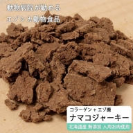 エゾ鹿肉ジャーキーフレーク(ナマコ入)【50g×3袋】※トリーツ