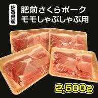 B10-125 佐賀県産肥前さくらポークモモススライスしゃぶしゃぶ用2.5kg
