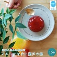 柑橘の国の季節限定! フルーツゼリー「瀬戸の詩」 (16個入) ハタダ サマーギフト