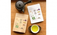 2020年浜松産新茶詰合せ