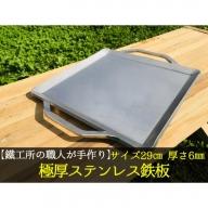 【AZUMOA -outdoor & camping-】 IH対応 極厚ステンレス鉄板(SUS430浅型) 厚さ6mm フライパン キャンプ アウトドア バーベキュー 焼肉などに[Q083]
