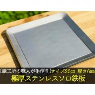 【AZUMOA -outdoor & camping-】 IH対応 極厚ステンレス鉄板(SUS430ソロ型) 厚さ6mm フライパン キャンプ アウトドア バーベキュー 焼肉などに[Q084]