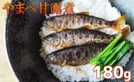 北海道日高町≪釣り堀いざわ≫特製やまべ甘露煮180g