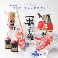 MM-14 枕崎産 厳選かつお・シビ(キハダマグロ)刺身セット(タレ付) 鰹 カツオ 鮪 まぐろ