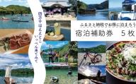 19-120C. 【新型コロナ被害支援品】 宿泊補助券 5枚