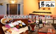 【氷見漁港直送寿司&宿泊プラン】蔵ステイ池森&酒Bar IKEMORI 宿泊券 2名