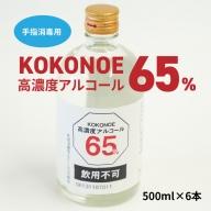 高濃度エタノール「KOKONOE 高濃度アルコール 65%」 500ml×6本  H002-008