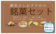 19-197C. 【新型コロナ被害支援品】藤家さんおすすめ銘菓セット