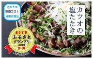 19-538C.【新型コロナ被害支援品】 中村でしか食べられない中村伝統の味「カツオの塩タタキセット」
