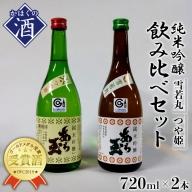 B-077 つや姫 純米吟醸 あら玉 ・ 雪若丸 純米吟醸 あら玉 飲み比べセット(720ml×2本)