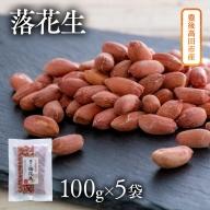 C-144 ぶんごたかだ特製塩煎り落花生詰合せ(100g×5袋)