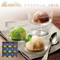 A1-22187/アイスクリーム3種9個 濃厚、なめらか。