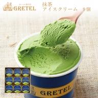 A1-22190/アイスクリーム【抹茶】9個 濃厚・なめらか