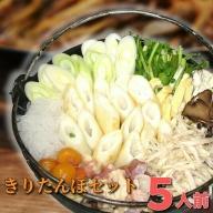 【E21】きりたんぽ+(だまこもち又は焼だまこ)詰合せセット 5人前