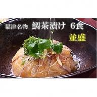 宮地館特製!極上の鯛茶漬けセット<並>6食分[A4020]