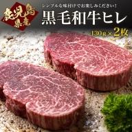 B2-0821/鹿児島県産黒毛和牛ヒレ(130g×2)