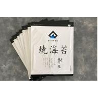 焼海苔 全形10枚×8袋 <あらはま海苔>