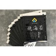 【特選】 焼海苔 全形10枚×10袋 <あらはま海苔>