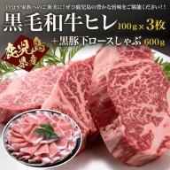 C3-0819/鹿児島産黒毛和牛ヒレ(100g×3)+かごしま産黒豚下ロースしゃぶ(600g)