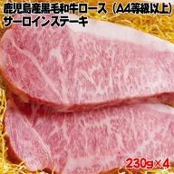 F6-0802/鹿児島産黒毛和牛ロース(A4等級以上)サーロインステーキ(230g×4)