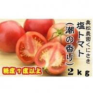 奥松農園自慢の塩トマト2kg(潮の香り)