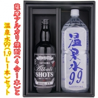 A1-0817/薩摩アルカリ焼酎(4合1本)と温泉水99(1.9L1本)セット