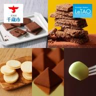 【ルタオ】チョコレート5種アソートセット 【お菓子・クッキー・チョコレート】