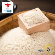 【無洗米】北海道産 う米蔵5kg 【ブレンド米・お米】