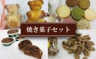 010127.  【ドレミ】焼き菓子セット