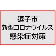 【寄附のみ支援】逗子市新型コロナウイルス感染症対策支援