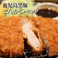 A1-1614/鹿児島黒豚とんかつセット