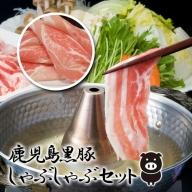 A1-1615/鹿児島黒豚しゃぶしゃぶセット