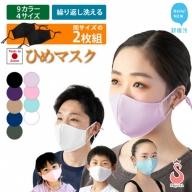 洗えるマスク(2枚セット)[ひめマスク 無地] 日本製 吸汗速乾 UVカット 形状記憶 接触冷感