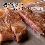G7-1602/鹿児島黒牛サーロインステーキ