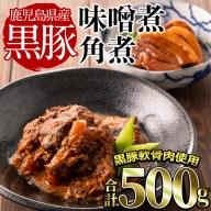 a0-112 【鹿児島県産】黒豚とんこつ味噌煮・角煮(各250g・合計500g)