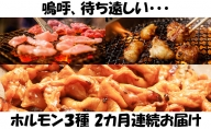 【2カ月連続】内臓天国 ~3種のホルモンセット~