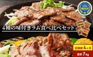 【4カ月連続】子羊の味わい ~4種のラム肉セット~