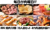 【4カ月連続】肉祭り開催!BBQセット ~焼肉10種 10人前コース~
