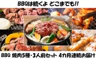 【4カ月連続】ハッピー!BBQセット ~焼肉5種 3人前コース~
