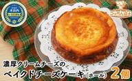 濃厚クリームチーズのベイクドチーズケーキ