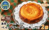 【4カ月連続】濃厚クリームチーズのベイクドチーズケーキ