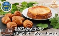 【3カ月連続】北海道産 こだわりの塩パン・ベイクドチーズケーキセット