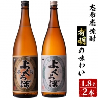 a5-138 志布志焼酎有明の味わい(2種・1.8L)