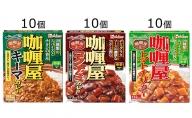 ハウス カリー屋カレー【中辛3種】各10箱セット