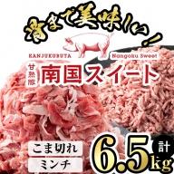b0-068 甘熟豚南国スイートこま切れ・ミンチ(合計6.5kg)