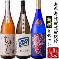 c0-029 志布志焼酎紀行有明Bセット(3種・1.8L)