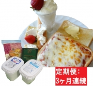 【3ヶ月】蔵王チーズ 朝食セット4種/計1.35kg[クリームチーズ(プレーン)、バター、シュレッドチーズ、ヨーグルト(プレーン)] 【定期便】